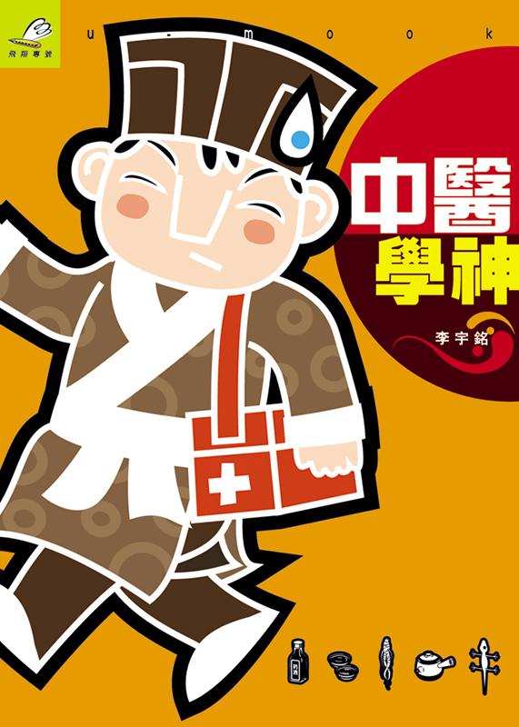 《中醫學神》封面