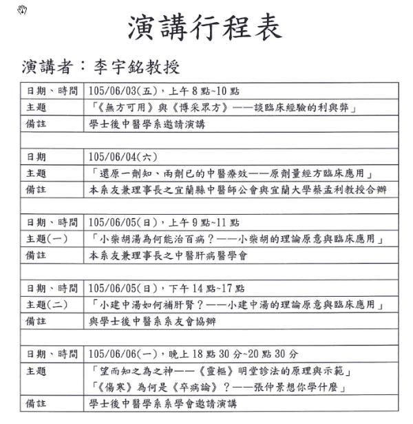 台湾演讲行程表